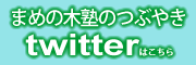 まめの木塾 ツイッター